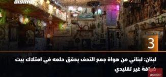 ب 60 ثانية -لبنان: لبناني من هواة جمع التحف يحقق حلمه في امتلاك بيت ضيافة غير تقليدي  26-4-2019