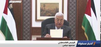 الرئيس الفلسطيني:الشعب الفلسطيني يعقد الأمل على الأمم المتحدة لتحقيق حريته واستقلاله،اخبارمساواة27.9