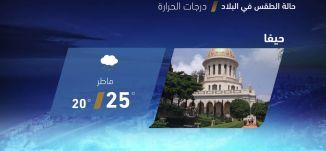 حالة الطقس في البلاد - 2-6-2018 - قناة مساواة الفضائية - MusawaChannel
