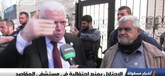 تقرير : الاحتلال يمنع احتفالية في مستشفى المقاصد،اخبار مساواة،21.1.2019، مساواة