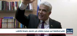 أخبار مساواة: تقارير إسرائيلية.. لبيد وبينيت يتفقان على تشكيل حكومة بالتناوب