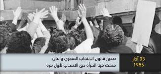 1958 - صدور قانون الانتخاب المصري الذي منحت فيه المرأة حق الانتخاب لاول مرة -ذاكرة في التاريخ-3.3