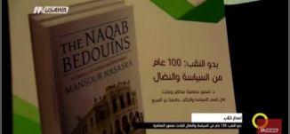 تقرير - اصدار كتاب ،بدو النقب:100عام من السياسة والنضال -  أماني مرعي - صباحنا غير- 14-7-2017