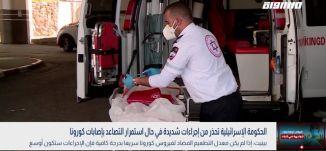 بانوراما مساواة: الحكومة الإسرائيلية تحذر من إجراءات شديدة في حال استمرار التصاعد بإصابات كورونا
