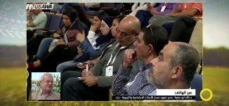 ما دور الباحثين الأكادميين العرب في تطوير جهاز التعليم العربي؟  د. خالد ابو عصبة، صباحنا غير،5.4.2018
