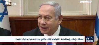 أخبار مساواة : وسائل إعلام إسرائيلية .. نتنياهو أتلف وثائق بمكتبه قبل دخول بينيت