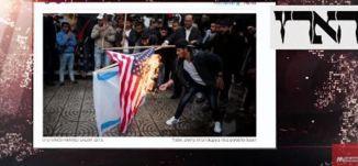 الصحافة الإسرائيلية قسم يحتفل وقسم يضع يده على قلبه !! - نبيل سلامة،ج3،متروالصحافة،7.12.2017