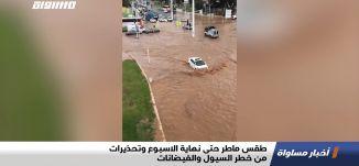 طقس ماطر حتى نهاية الاسبوع وتحذيرات من خطر السيول والفيضانات،اخبارمساواة،18.01.2021،مساواة