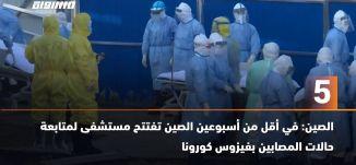 60 ثانية -الصين: في أقل من أسبوعين الصين تفتتح مستشفى لمتابعة حالات المصابين بفيزوس كورونا.04.02