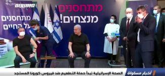 الصحة الإسرائيلية تبدأ حملة التطعيم ضد فيروس كورونا المستجد،الكاملة،أخبارمساواة،20.12.20،قناة مساواة