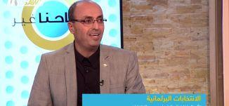 لماذا لا تؤثر الملفات الحياتية على مجرى الانتخابات،محمد مصالحة،صباحنا غير،31-3-2019،مساواة
