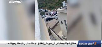 مقتل امرأة وإصابتان في جريمتيّ إطلاق نار منفصلتين البعنة ودير الأسد،اخبار مساواة،05.10.2020،مساواة
