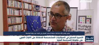 أخبار مساواة: التمييز الصارخ في الميزانيات المخصصة للحفاظ على التراث العربي على طاولة المحكمة العليا