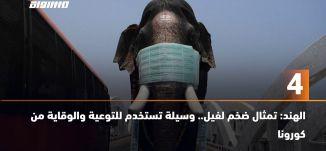 60 ثانية  -الهند: تمثال ضخم لفيل.. وسيلة تستخدم للتوعية والوقاية من كورونا ،24.03.20