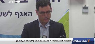 """الصحة الإسرائيليّة: 3 وفيات بكورونا و3 وزراء إلى الحجر""""،اخبار مساواة،02.08.2020.،مساواة"""