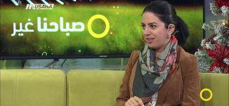 أخبار السوشيال ميديا،حنان حبيب الله،صباحنا غير،19-12-2018،قناة مساواة الفضائية