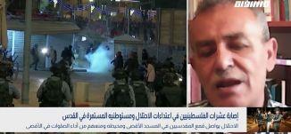 بانوراما مساواة: إصابة عشرات الفلسطينيين في اعتداءات الاحتلال ومستوطنيه المستمرة في القدس