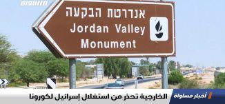 الخارجية تحذر من استغلال إسرائيل لكورونا،اخبار مساواة ،10.03.2020،قناة مساواة الفضائية