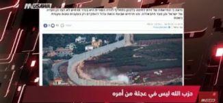 هآرتس : تعرض الأنفاق على الحدود اللبنانية: حزب الله ليس في عجلة من أمره،مترو الصحافة ،05-12-2018