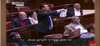 العمل البرلماني ما بين الجدوى وإمكانية التاثير أوترك الملعب الاسرائيلي - الكاملة -ح3 - الهويات الحمر