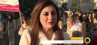 مسيرة الميلاد التقليدية في الناصرة - صباحنا غير -25-12-2015-قناة مساواة الفضائية -Musawa Channel