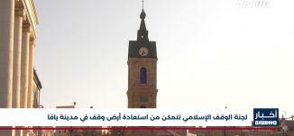 أخبار مساواة: لجنة الوقف الإسلامي تتمكن من استعادة أرض وقف في مدينة يافا