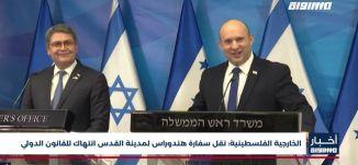 أخبار مساواة : الخارجية الفلسطينية ..  نقل سفارة هندوراس لمدينة القدس انتهاك للقانون الدولي