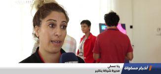 """مؤتمر """"وصول"""" للتسويق الرقمي بالمجتمع العربي، تقرير،اخبار مساواة،25.09.2019،قناة مساواة"""