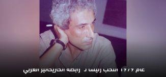 """""""صاحب حنظلة """" ناجي العلي  - قناة مساواة الفضائية - MusawaChannel"""