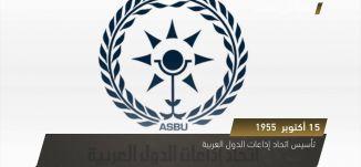 تأسيس اتحاد اذاعات الدول العربية - ذاكرة في التاريخ 15- 10-2018- مساواة