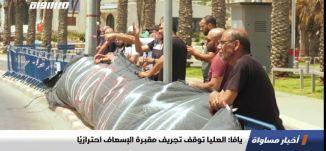 يافا: العليا توقف تجريف مقبرة الإسعاف احترازيًا،اخبار مساواة،07.08.2020،قتاة مساواة