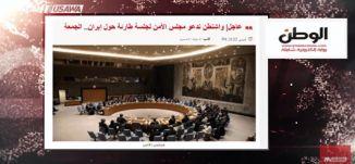 صحيفة وطن المصرية: واشنطن تدعو مجلس الأمن لجلسة طارئة حول إيران ،مترو الصحافة،  5.1.2018