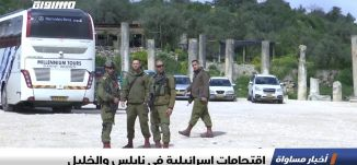 اقتحامات إسرائيلية في نابلس والخليل،اخبار مساواة 23.4.2019، قناة مساواة