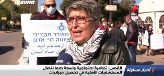 القدس: تظاهرة احتجاجية واسعة دعما لنضال المستشفيات الأهلية في تحصيل ميزانيات،تقرير،اخبارمساواة،21.01