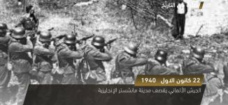 القوات الفرنسية البريطانية تنهي انسحابها من مدينة بور سعيد - ذاكرة في التاريخ ، 22.12.17- مساواة