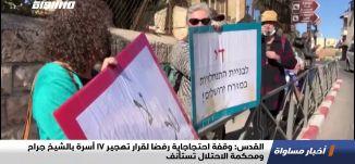 القدس: وقفة احتجاجاية رفضا لقرار تهجير 17 أسرة بالشيخ جراح ومحكمة الاحتلال تستأنف،اخبارمساواة،09.02