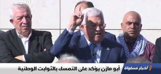 أبو مازن يؤكد على التمسك بالثوابت الوطنية،اخبار مساواة 11.11.2019، قناة مساواة