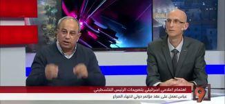 شمعون عران و محمد درواشة - لقاءالرئيس مع الوفد الاسرائيلي -22-1-2016- التاسعة مع رمزي حكيم -مساواة