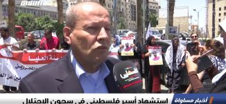 استشهاد أسير فلسطيني في سجون الاحتلال ،اخبار مساواة 16.07.2019، قناة مساواة