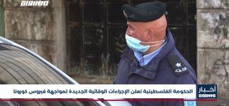أخبار مساواة: الحكومة الفلسطينية تعلن الإجراءات الوقائية الجديدة لمواجهة فيروس كورونا