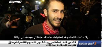 القدس: آلاف المتظاهرين يحتشدون للأسبوع التاسع أمام منزل نتنياهو للمطالبة باستقالته،تقرير،اخبار23.8