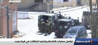 تواصل عمليات الاقتحام وتنفيذ اعتقالات في قرية يعبد،اخبار مساواة،15.5.20،مساواة