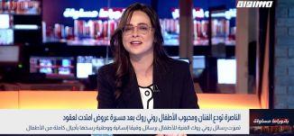 بانوراما مساواة: الناصرة تودع الفنان ومحبوب الأطفال روني روك بعد مسيرة عروض امتدت لعقود
