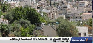 محكمة الاحتلال تقرر إخلاء بناية عائلة فلسطينية في سلوان بالقدس المحتلة،اخبار مساواة،08.09،مساواة