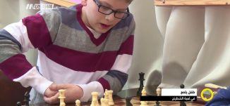تقرير - طفل يلمع في لعبة الشطرنج  - نورهان ابوربيع  - صباحنا غير- 30-4-2017 - قناة مساواة الفضائية