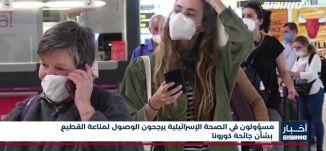 أخبار مساواة : مسؤولون في الصحة الإسرائيلية يرجحون الوصول لمناعة القطيع بشأن جائحة كورونا