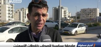 تقرير : ملاحقة سياسية لأصحاب خلاطات الأسمنت،اخبار مساواة،10.1.2019، مساواة
