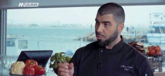 '' اليوم غيرنا شوي ''  - الشيف علاء موسى - عالطاولة - الحلقة العشرون - ج1 - مساواة