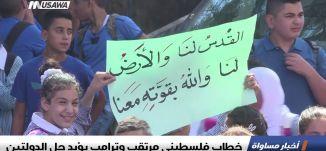 خطاب فلسطيني مرتقب وترامب يؤيد حل الدولتين ،اخبار مساواة،26.9.2018،مساواة