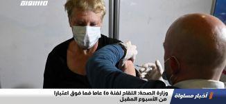وزارة الصحة: اللقاح لفئة 45 عاما فما فوق اعتبارا من الأسبوع المقبل،اخبارمساواة،15.01.21،مساواة